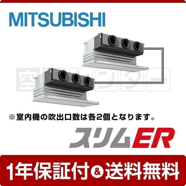 業務用エアコン PDZX-ERMP80SGV 三菱電機 天井埋込ビルトイン 3馬力 同時ツイン 冷媒R32 スリムER ワイヤード 単相200V