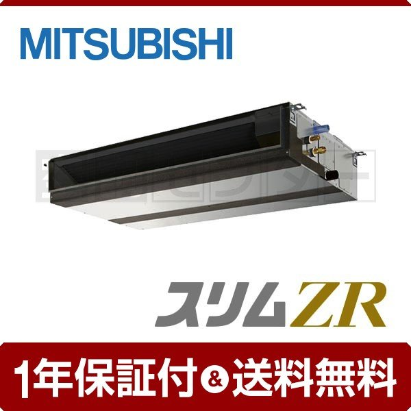 業務用エアコン PEZ-ZRMP50DK 三菱電機 天井埋込ダクト 2馬力 シングル スリムZR ワイヤード 三相200V