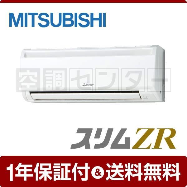 業務用エアコン PKZ-ZRMP50KLK 三菱電機 壁掛形 2馬力 シングル スリムZR ワイヤレス 三相200V