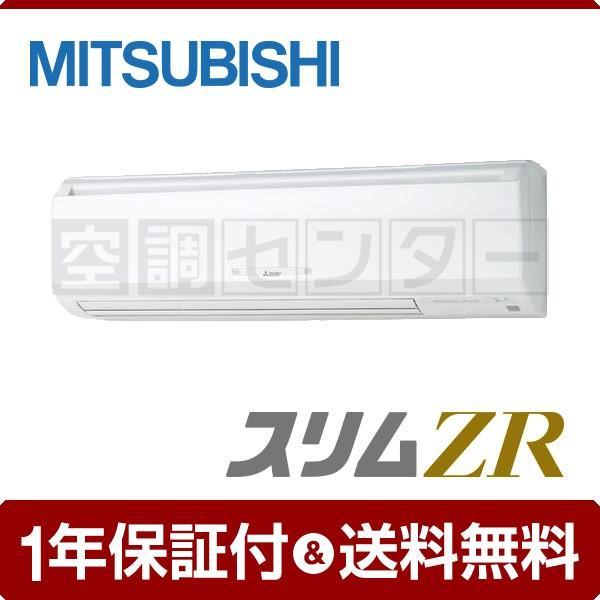業務用エアコン PKZ-ZRMP63KLK 三菱電機 壁掛形 2.5馬力 シングル スリムZR ワイヤレス 三相200V