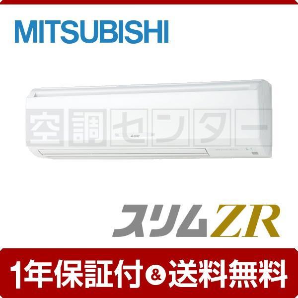 業務用エアコン PKZ-ZRMP63KM 三菱電機 壁掛形 2.5馬力 シングル スリムZR ワイヤード 三相200V