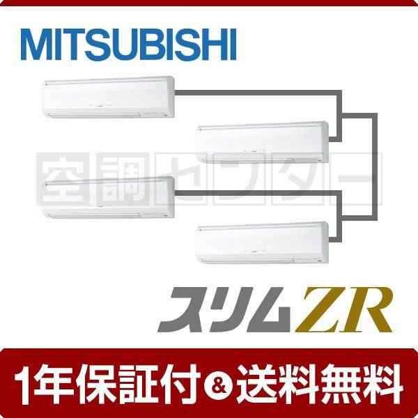 業務用エアコン PKZD-ZRP224KLK 三菱電機 壁掛形 8馬力 同時フォー スリムZR ワイヤレス 三相200V