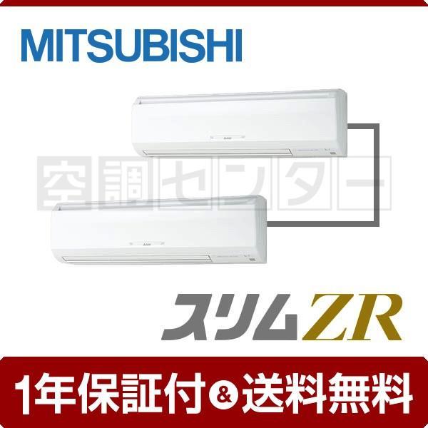 業務用エアコン PKZX-ZRMP112KLK 三菱電機 壁掛形 4馬力 同時ツイン スリムZR ワイヤレス 三相200V