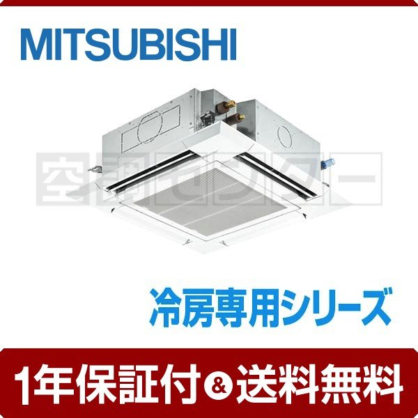 業務用エアコン PL-CRMP63SEK 三菱電機 天井カセット4方向 2.5馬力 シングル ワイヤード 単相200V