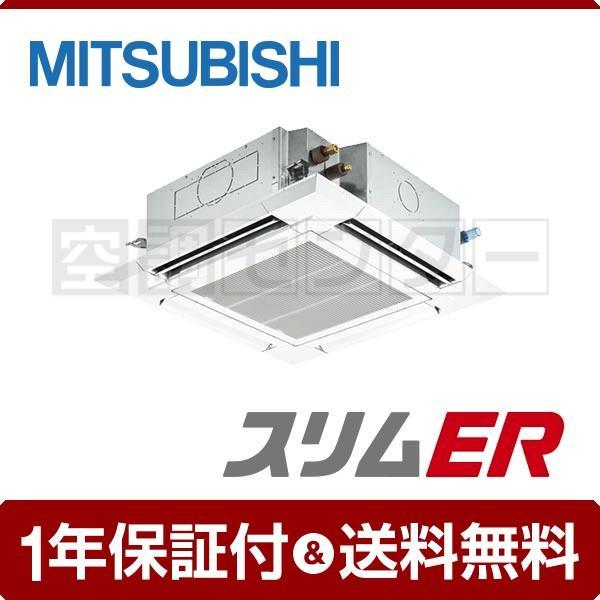 業務用エアコン PLZ-ERMP112EK 三菱電機 天井カセット4方向 4馬力 シングル スリムER ワイヤード 三相200V