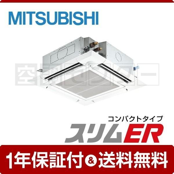業務用エアコン PLZ-ERMP112EW 三菱電機 天井カセット4方向 4馬力 シングル 冷媒R32 スリムER コンパクトタイプ ワイヤード 三相200V