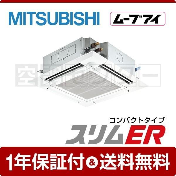 業務用エアコン PLZ-ERMP140ELEW 三菱電機 天井カセット4方向 5馬力 シングル 冷媒R32 スリムER コンパクトタイプ ワイヤレス 三相200V