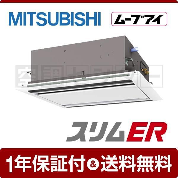 業務用エアコン PLZ-ERMP50LEK 三菱電機 天井カセット2方向 2馬力 シングル スリムER ワイヤード 三相200V