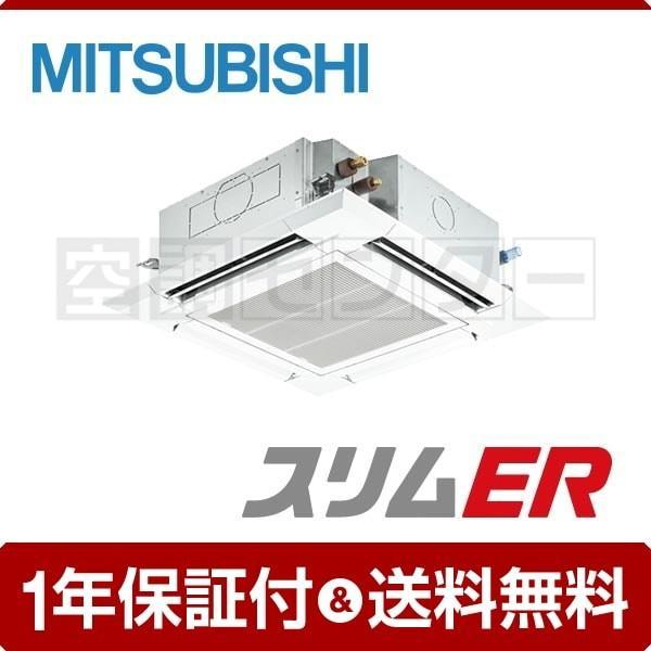業務用エアコン PLZ-ERMP63SER 三菱電機 天井カセット4方向 2.5馬力 シングル スリムER ワイヤード 単相200V