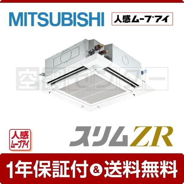 業務用エアコン PLZ-ZRMP45ELFV 三菱電機 天井カセット4方向 1.8馬力 シングル 冷媒R32 スリムZR ワイヤレス 三相200V