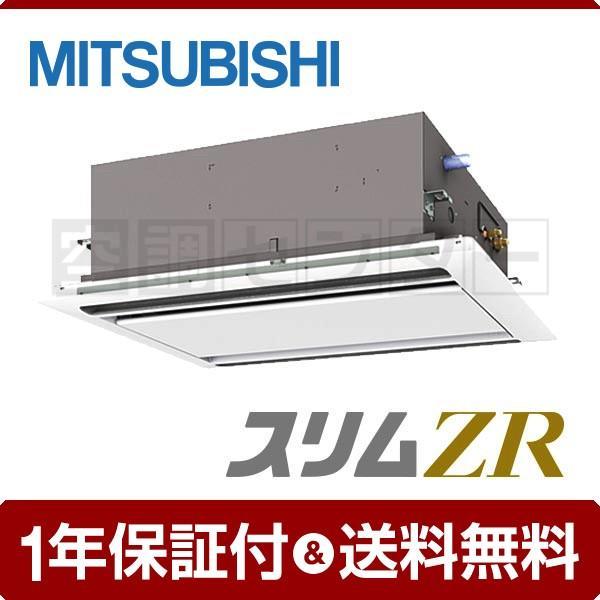 業務用エアコン PLZ-ZRMP45SLK 三菱電機 天井カセット2方向 1.8馬力 シングル スリムZR ワイヤード 単相200V