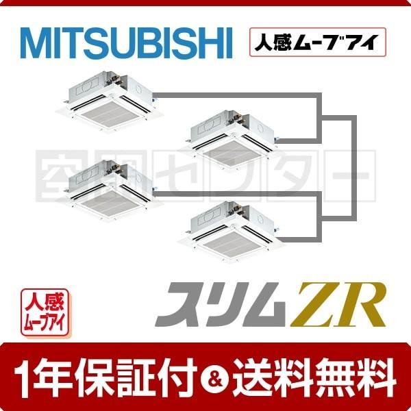 業務用エアコン PLZD-ZRP224ELFV 三菱電機 天井カセット4方向 8馬力 同時フォー 冷媒R410A スリムZR ワイヤレス 三相200V