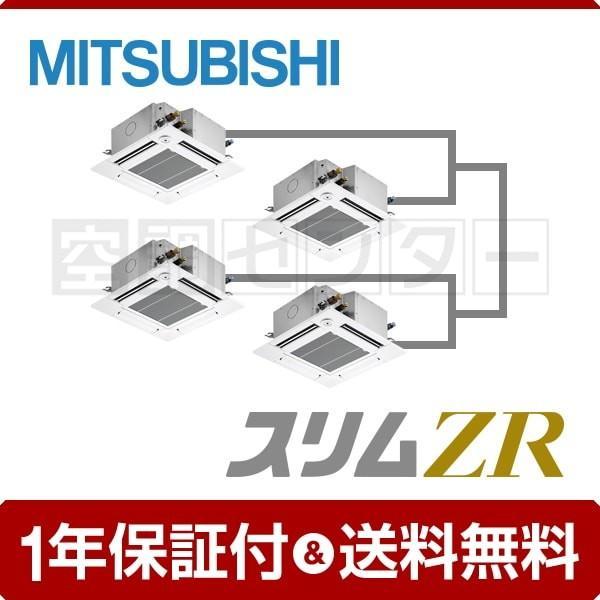 業務用エアコン PLZD-ZRP280GV 三菱電機 天井カセット4方向 コンパクト 10馬力 同時フォー 冷媒R410A スリムZR ワイヤード 三相200V