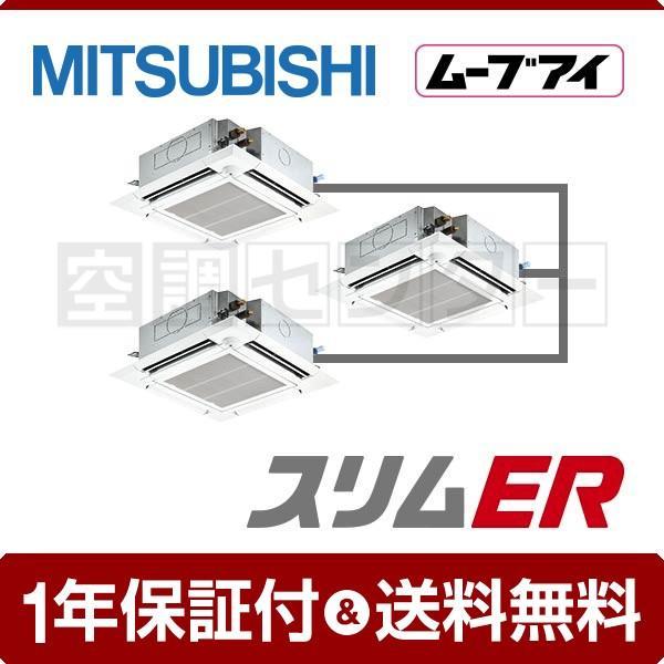 業務用エアコン PLZT-ERMP160EEK 三菱電機 天井カセット4方向 6馬力 同時トリプル スリムER ワイヤード 三相200V