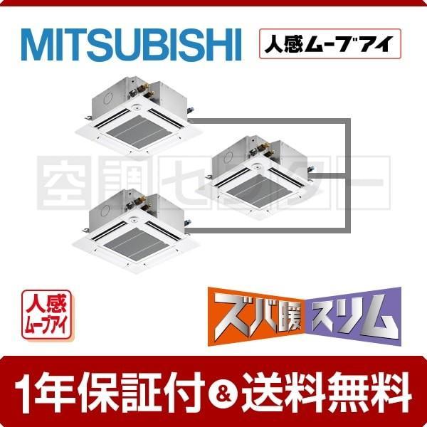 業務用エアコン PLZT-HRMP160GFV 三菱電機 天井カセット4方向 コンパクト 6馬力 同時トリプル 冷媒R32 ズバ暖スリム ワイヤード 三相200V