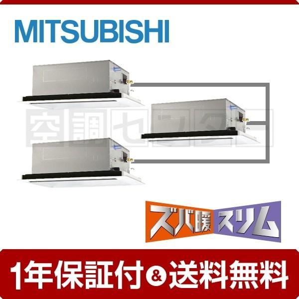 業務用エアコン PLZT-HRMP160LV 三菱電機 天井カセット2方向 6馬力 同時トリプル 冷媒R32 ズバ暖スリム ワイヤード 三相200V