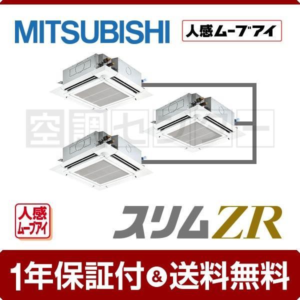 業務用エアコン PLZT-ZRP224EFK 三菱電機 天井カセット4方向 8馬力 同時トリプル スリムZR ワイヤード 三相200V