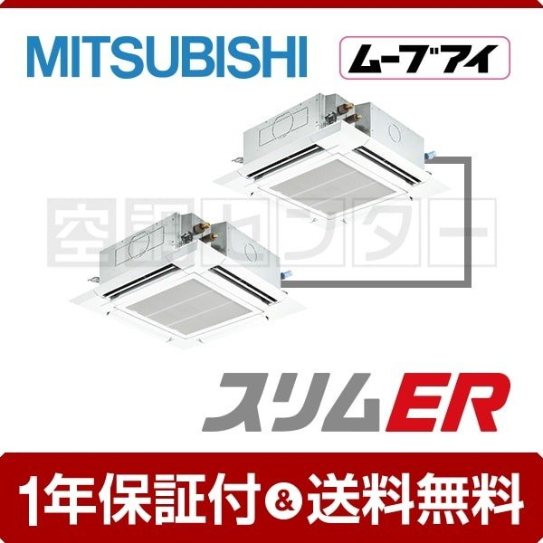 業務用エアコン PLZX-ERMP80SELEV 三菱電機 天井カセット4方向 3馬力 同時ツイン 冷媒R32 スリムER ワイヤレス 単相200V