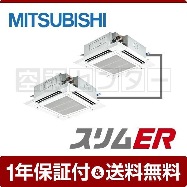業務用エアコン PLZX-ERP224EK 三菱電機 天井カセット4方向 8馬力 同時ツイン スリムER ワイヤード 三相200V