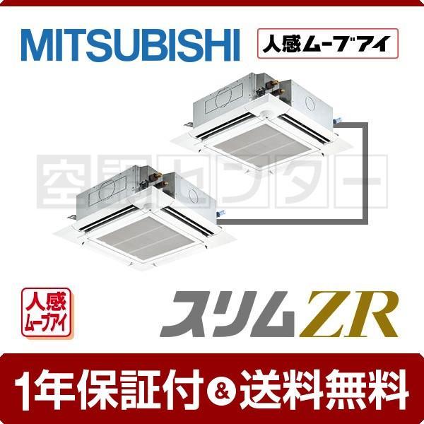 業務用エアコン PLZX-ZRMP112EFK 三菱電機 天井カセット4方向 4馬力 同時ツイン スリムZR ワイヤード 三相200V