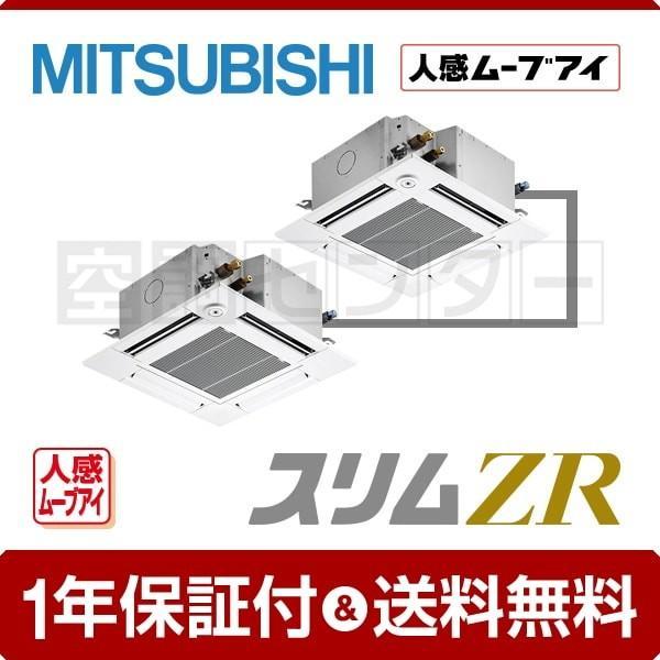 業務用エアコン PLZX-ZRMP112GFV 三菱電機 天井カセット4方向 コンパクト 4馬力 同時ツイン 冷媒R32 スリムZR ワイヤード 三相200V