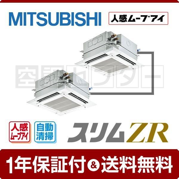 業務用エアコン PLZX-ZRMP160EFCK 三菱電機 天井カセット4方向 6馬力 同時ツイン スリムZR ワイヤード 三相200V