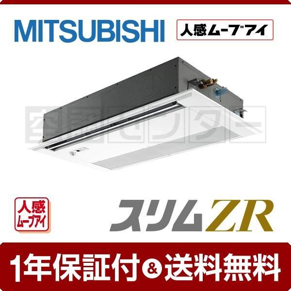 業務用エアコン PMZ-ZRMP45SFFK 三菱電機 天井カセット1方向 1.8馬力 シングル スリムZR ワイヤード 単相200V