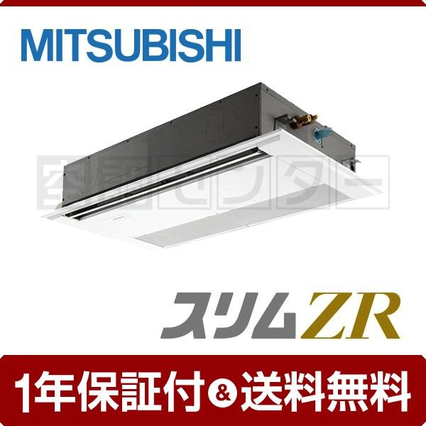 業務用エアコン PMZ-ZRMP56FK 三菱電機 天井カセット1方向 2.3馬力 シングル スリムZR ワイヤード 三相200V