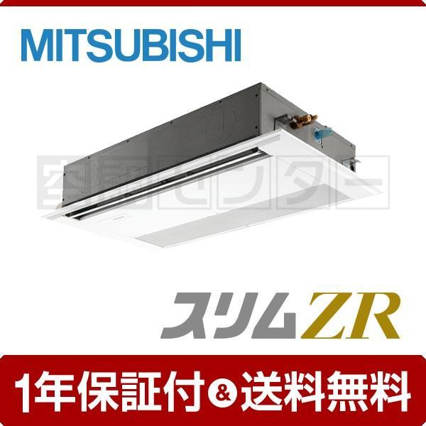 業務用エアコン PMZ-ZRMP80FM 三菱電機 天井カセット1方向 3馬力 シングル スリムZR ワイヤード 三相200V