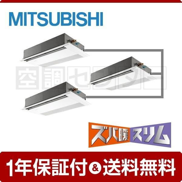 業務用エアコン PMZT-HRMP160FV 三菱電機 天井カセット1方向 6馬力 同時トリプル 冷媒R32 ズバ暖スリム ワイヤード 三相200V