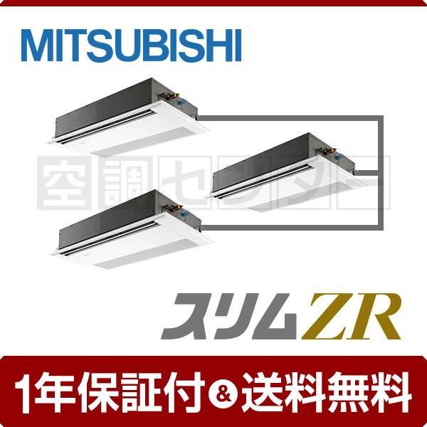 業務用エアコン PMZT-ZRP224FK 三菱電機 天井カセット1方向 8馬力 同時トリプル スリムZR ワイヤード 三相200V