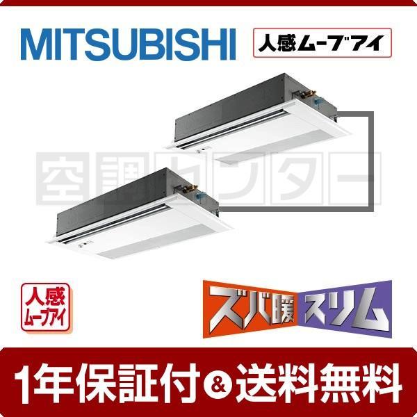 業務用エアコン PMZX-HRMP140FFK 三菱電機 天井カセット1方向 5馬力 同時ツイン ズバ暖スリム ワイヤード 三相200V