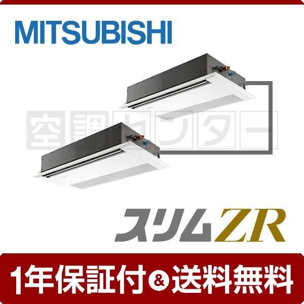 業務用エアコン PMZX-ZRMP80SFK 三菱電機 天井カセット1方向 3馬力 同時ツイン スリムZR ワイヤード 単相200V