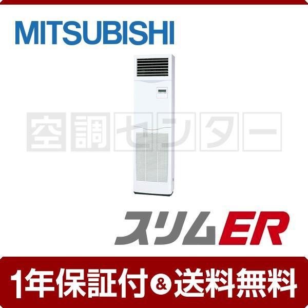 業務用エアコン PSZ-ERMP56KK 三菱電機 床置形 2.3馬力 シングル スリムER リモコン内蔵 三相200V
