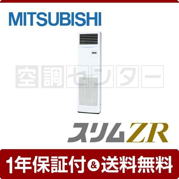 業務用エアコン PSZ-ZRMP63KK 三菱電機 床置形 2.5馬力 シングル スリムZR リモコン内蔵 三相200V