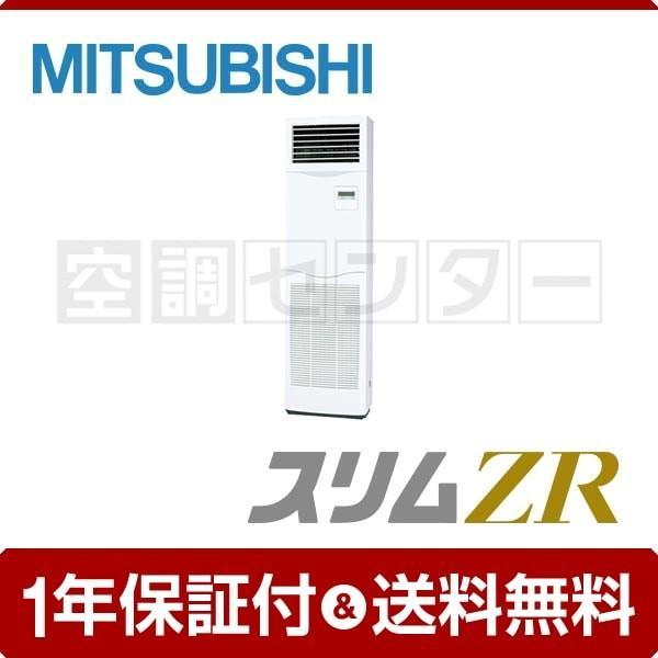 業務用エアコン PSZ-ZRMP63SKR 三菱電機 床置形 2.5馬力 シングル スリムZR リモコン内蔵 単相200V