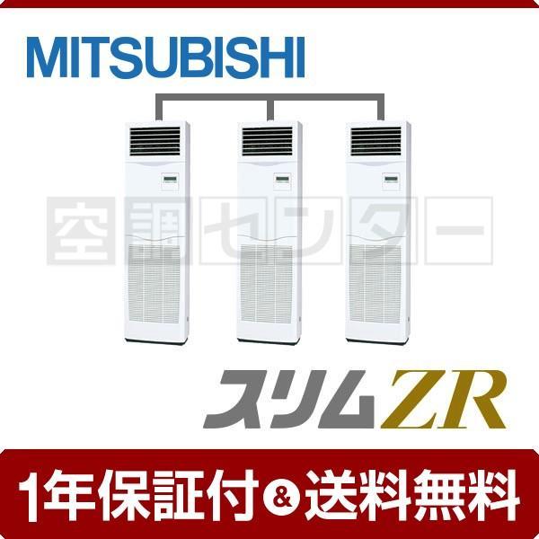 業務用エアコン PSZT-ZRP224KK 三菱電機 床置形 8馬力 同時トリプル スリムZR リモコン内蔵 三相200V