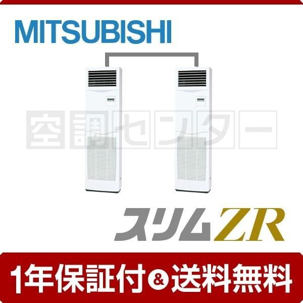 業務用エアコン PSZX-ZRMP112KV 三菱電機 床置形 4馬力 同時ツイン 冷媒R32 スリムZR リモコン内蔵 三相200V