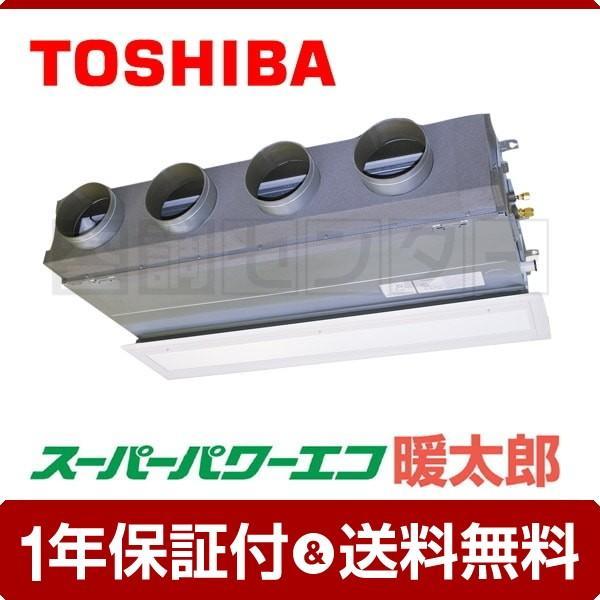 業務用エアコン RBHA16031M 東芝 天井埋込ビルトイン 6馬力 シングル スーパーパワーエコ暖太郎 ワイヤード 三相200V