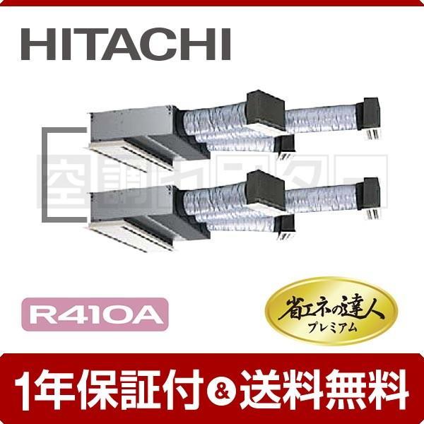 業務用エアコン RCB-AP160GHP7-kobetsu 日立 ビルトイン 6馬力 個別ツイン 冷媒R410A 省エネの達人プレミアム ワイヤード 三相200V