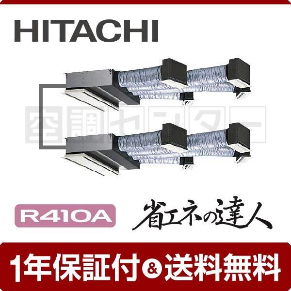 業務用エアコン RCB-AP280SHP5-kobetsu 日立 ビルトイン 10馬力 個別ツイン 冷媒R410A 省エネの達人 ワイヤード 三相200V
