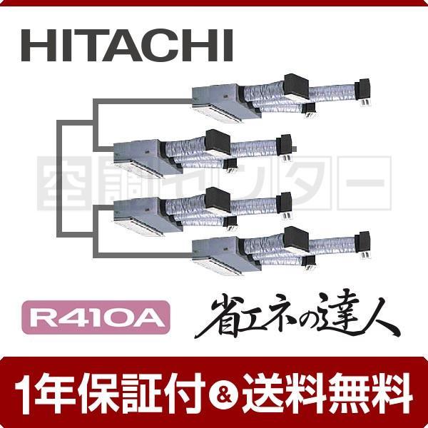業務用エアコン RCB-AP335SHW5-kobetsu 日立 ビルトイン 12馬力 個別フォー 冷媒R410A 省エネの達人 ワイヤード 三相200V