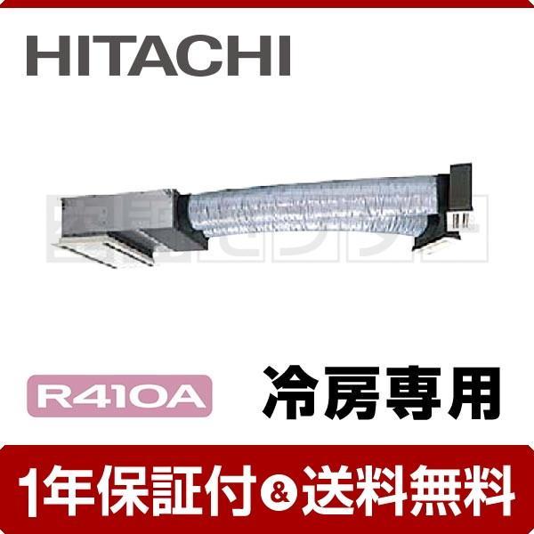 業務用エアコン RCB-AP50EA7 日立 ビルトイン 2馬力 シングル 冷媒R410A ワイヤード 三相200V