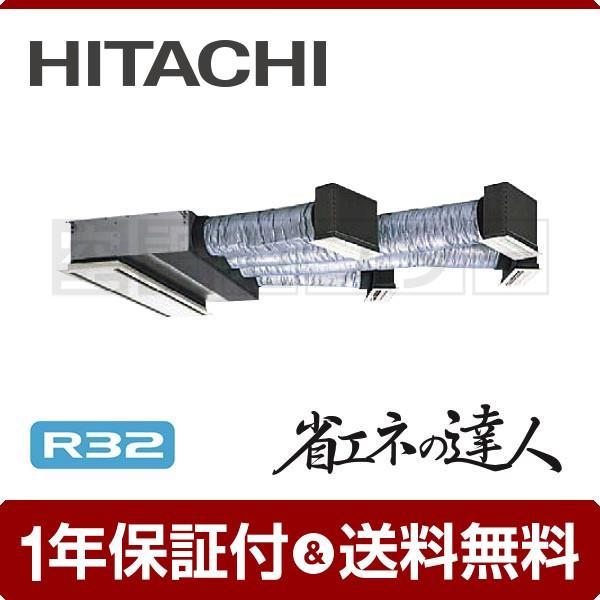 業務用エアコン RCB-GP160RSH 日立 ビルトイン 6馬力 シングル 冷媒R32 省エネの達人 ワイヤード 三相200V