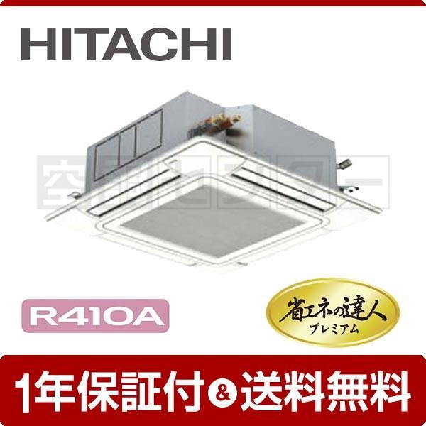 業務用エアコン RCI-AP45GH6 日立 てんかせ4方向 1.8馬力 シングル 冷媒R410A 省エネの達人プレミアム ワイヤード 三相200V