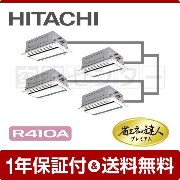 業務用エアコン RCID-AP112GHW7-kobetsu 日立 てんかせ2方向 4馬力 個別フォー 冷媒R410A 省エネの達人プレミアム ワイヤード 三相200V