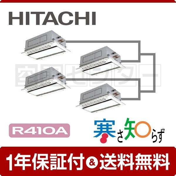 業務用エアコン RCID-AP160HNW11-kobetsu 日立 てんかせ2方向 6馬力 個別フォー 冷媒R410A 寒さ知らず ワイヤード 三相200V