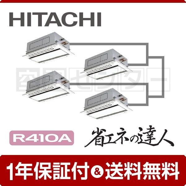 業務用エアコン RCID-AP335SHW8 日立 てんかせ2方向 12馬力 同時フォー 冷媒R410A 省エネの達人 ワイヤード 三相200V