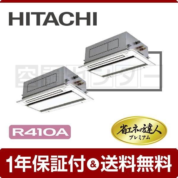 業務用エアコン RCID-AP45GHP5 日立 てんかせ2方向 1.8馬力 同時ツイン 冷媒R410A 省エネの達人プレミアム ワイヤード 三相200V