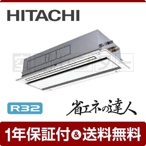 業務用エアコン RCID-GP160RSH 日立 てんかせ2方向 6馬力 シングル 冷媒R32 省エネの達人 ワイヤード 三相200V
